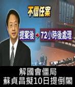 解國會僵局 蘇貞昌擬10日提倒閣 - 台灣e新聞