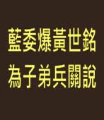 藍委爆黃世銘為子弟兵關說 - 台灣e新聞