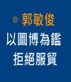以圖博為鑑 拒絕服貿 -◎ 郭敏俊 - 台灣e新聞