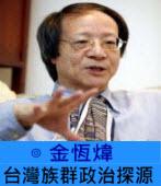 台灣族群政治探源  -◎ 金恆煒 -台灣e新聞