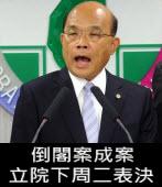 倒閣案成案 立院下周二表決 - 台灣e新聞
