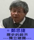 歷史的啟示---獨立建國--- ◎鄭思捷-台灣e新聞