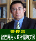 曹長青:歐巴馬用大政府壓垮美國 - 台灣e新聞