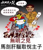 無明之見 - 【漫畫】馬剖肝腦取悅主子 -◎無明 - 台灣e新聞