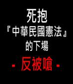 死抱『中華民國憲法』的下場-反被嗆∥台灣e新聞