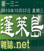 第132期《蓬萊島雜誌 .net 雙週報》電子報-台灣e新聞