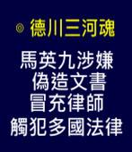 馬英九涉嫌偽造文書冒充律師 觸犯多國法律 - ◎德川三河魂 -台灣e新聞