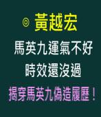 馬英九運氣不好 時效還沒過 (新聞追蹤:揭穿馬英九偽造履歷!) -◎黃越宏-台灣e新聞