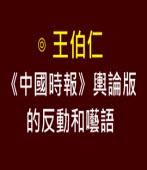 《中國時報》輿論版的反動和囈語-◎王伯仁 -台灣e新聞
