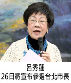 呂秀蓮26日將宣布參選台北市長 - 台灣e新聞