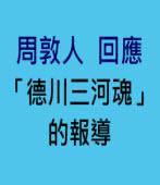 周敦人:回應「德川三河魂」的報導 -台灣e新聞
