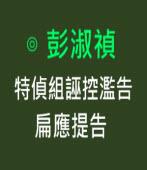 彭淑禎:特偵組誣控濫告,扁應提告-台灣e新聞