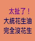 太扯了!大統花生油完全沒花生- 台灣e新聞