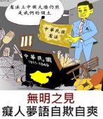 無明之見 - 【漫畫】癡人夢語自欺自爽 -◎無明 - 台灣e新聞