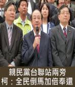 親民黨台聯站兩旁 柯:全民倒馬加倍奉還- 台灣e新聞