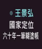 王景弘:國家定位 六十年一筆糊塗帳 - 台灣e新聞