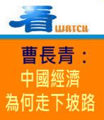 曹長青:中國經濟為何走下坡路——李克強「喊話」外強中乾 -台灣e新聞
