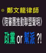 《陪審團推動聯盟聲明》政黨or幫派?!- 鄭文龍律師 - 台灣e新聞