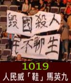 1019 人民威「鞋」馬英九 (1)- by 連若馨 - 台灣e新聞