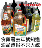 食藥署去年就知道 油品造假不只大統 -台灣e新聞