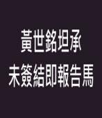 黃世銘坦承未簽結即報告馬,立院司委會通過提案譴責黃世銘- 台灣e新聞