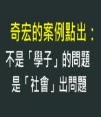 奇宏的案例點出:不是「學子」的問題,是「社會」出問題- 台灣e新聞