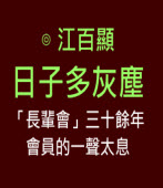 日子多灰塵 ——「長輩會」三十餘年會員的一聲太息 -◎江百顯 -台灣e新聞