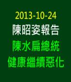 陳水扁總統健康繼續惡化  -20131022 陳昭姿報告 -台灣e新聞