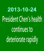 President Chen's health continues to deteriorate rapidly ◎ by Janice Chen