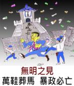 無明之見 - 【漫畫】萬鞋葬馬 暴政必亡 -◎無明 - 台灣e新聞