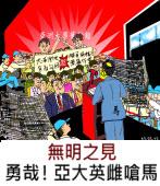 無明之見 - 【漫畫】勇哉!亞大英雌嗆馬 -◎無明 - 台灣e新聞
