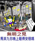 無明之見 - 【漫畫】馬英九你晚上睡得安穩嗎 -◎無明 - 台灣e新聞