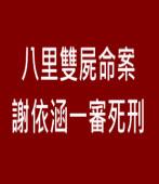八里雙屍命案 謝依涵一審死刑  -台灣e新聞