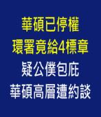 華碩已停權 環署竟給4標章 - 疑公僕包庇 華碩高層遭約談-台灣e新聞