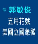 五月花號─美國立國象徵 -◎ 郭敏俊- 台灣e新聞
