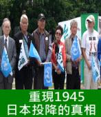 重現1945 日本投降的真相 - 台灣e新聞