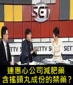 連惠心公司減肥藥含搖頭丸成份的禁藥?- 台灣e新聞