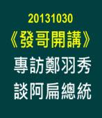 20131030《發哥開講》專訪鄭羽秀談阿扁總統- 台灣e新聞