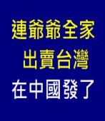 連爺爺全家出賣台灣在中國發了-台灣e新聞