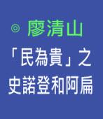 「民為貴」之史諾登和阿扁- ◎ 廖清山 -台灣e新聞