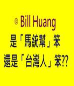 是「馬統幫」笨, 還是「台灣人」笨?? - ◎Bill Huang - 台灣e新聞