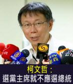 柯文哲:選黨主席就不應選總統- 台灣e新聞