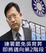 連署罷免吳育昇 即將邁向第2階段 - 台灣e新聞