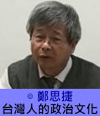 台灣人的政治文化- ◎鄭思捷-台灣e新聞