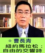 紐約馬拉松:自由的交響詩 - 曹長青 -台灣e新聞