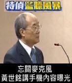 忘關麥克風  黃世銘講手機內容曝光- 台灣e新聞