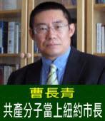曹長青:共產分子當上紐約市長 -台灣e新聞