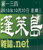 第134期《蓬萊島雜誌 .net 雙週報》電子報-台灣e新聞