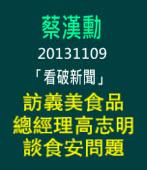 蔡漢勳20131109《看破新聞》專訪義美食品總經理高志明先生談 食安問題-台灣e新聞