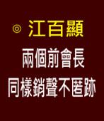 兩個前會長,同樣銷聲不匿跡 -◎江百顯 -台灣e新聞
